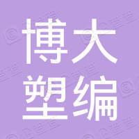 吉林省博大塑编有限公司