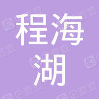 丽江程海湖天然螺旋藻生产基地有限公司
