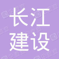 湖北长江建设工程造价信息中心