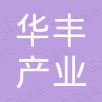 南宁华沛物流有限责任公司