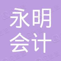 深圳市永明会计师事务所有限责任公司