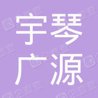 珠海宇琴广源信息咨询合伙企业(有限合伙)