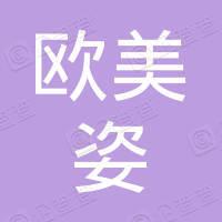 上海欧美姿化妆品有限公司