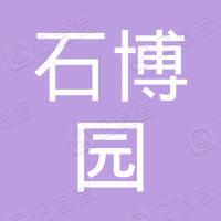 珠海市石博园旅游有限公司