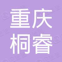 重庆桐睿建筑工程有限公司