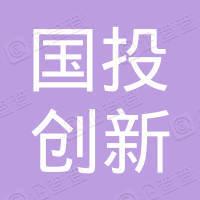 青岛国投创新投资管理有限公司