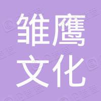 湖南雏鹰文化传媒有限公司