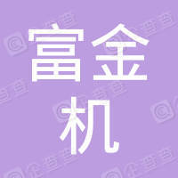 富金机网络科技(河南)有限公司