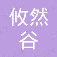 攸县攸然谷旅游休闲山庄有限责任公司