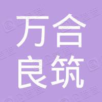 深圳市万合良筑建筑设计有限公司