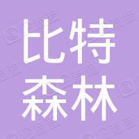 北京比特森林科技有限公司