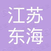 江苏省东海硅微粉厂