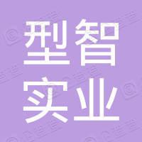 上海型智实业发展有限公司