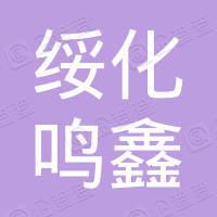 绥化市鸣鑫彩钢制品有限公司