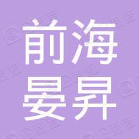 深圳前海晏昇资本管理有限公司