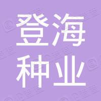 昌吉州登海种业有限公司