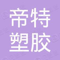 四川帝特塑胶管业有限公司