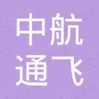 武汉中航通飞特种飞行器有限公司