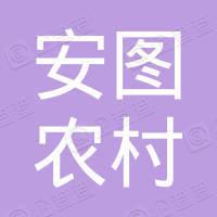 吉林安图农村商业银行股份有限公司