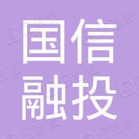 深圳国信融投华创股权投资基金企业(有限合伙)