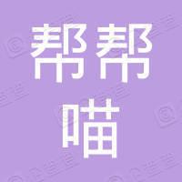 福建帮帮喵网络科技有限公司