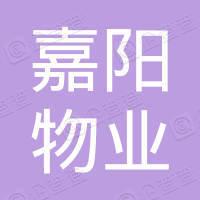 长春市嘉阳物业管理有限公司