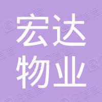 吉林省宏达物业服务有限公司