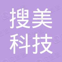广州搜美科技有限公司