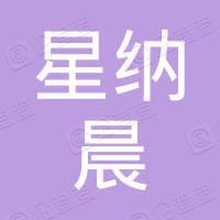 南京星纳晨企业管理合伙企业(有限合伙)
