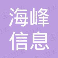 广州海峰信息科技有限公司