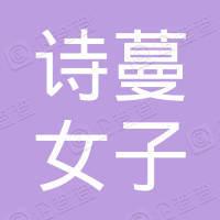 霍邱县诗蔓女子养生会所有限公司