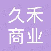 深圳久禾商业管理有限公司南京分公司
