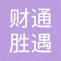 杭州财通胜遇股权投资基金合伙企业(有限合伙)