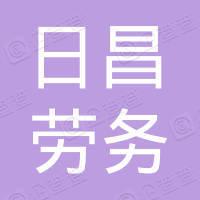 福建日昌劳务有限公司