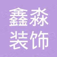 梅河口市鑫淼装饰工程有限公司