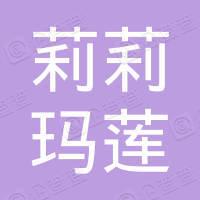 莉莉玛莲(深圳)健康服务有限公司