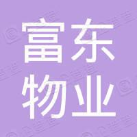 长春市富东物业服务有限公司