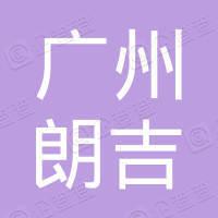 广州市朗吉电子科技有限公司