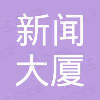 山东新闻大厦文化酒店管理有限公司