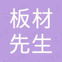 深圳板材先生建材有限公司