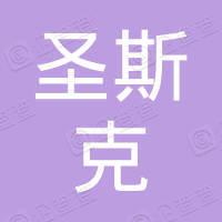 天津市圣斯克家具销售有限公司