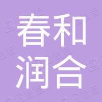 深圳春和润合汽车销售有限公司