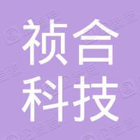 北京祯合科技有限公司