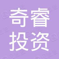 深圳市前海奇睿投资实业有限公司
