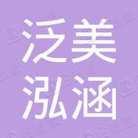 广州市泛美泓涵美容有限公司
