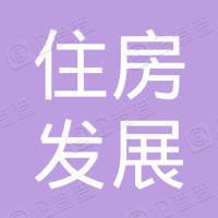 阜阳市颍东区住房发展中心有限公司