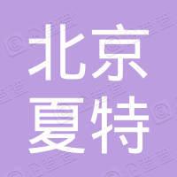 北京夏特网络科技有限公司