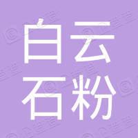 临湘市白云石粉有限公司