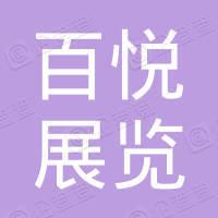 湖南百悦展览展示有限公司