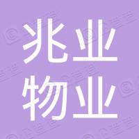 吉林省兆业物业服务有限公司